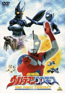 [Movie] Ultraman Cosmos: The First Contact