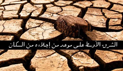 عام 2050 منطقة الشرق الاوسط وشمال افريقيا لن تكون صالحة للسكان بسبب شدة الحرارة