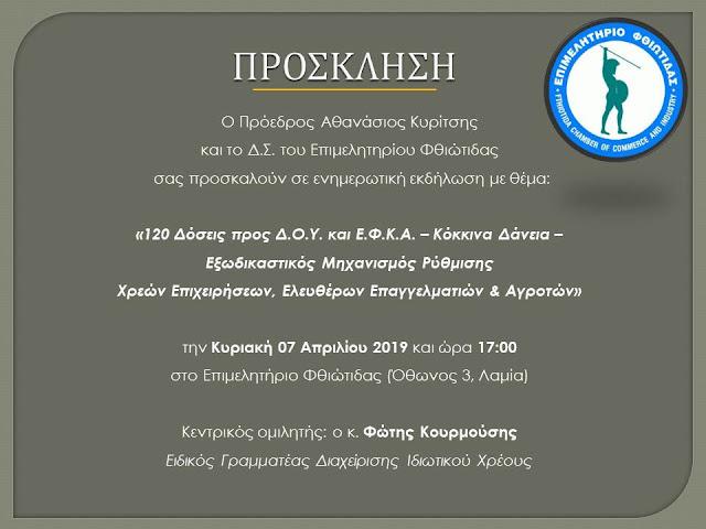 Πρόσκληση σε ενημερωτική εκδήλωση