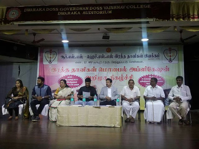 RSS_HSS Blood Donors Mobile APP launched in Chennai