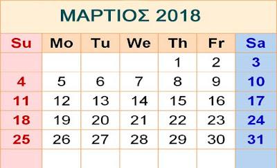 Η αμοιβή των εργαζομένων την 25η Μαρτίου 2018, η οποία συμπίπτει με Κυριακή