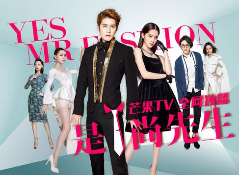 Yes, Mr  Fashion Episode 1-6 First Impression   All Synopsis