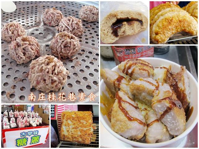 南庄老街素食