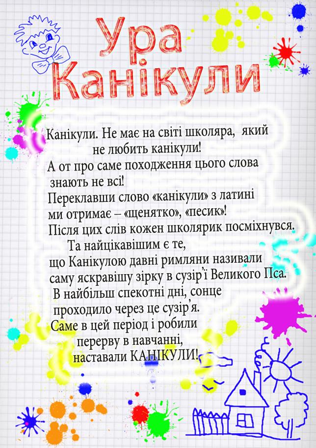 Блог вчителя початкових класів Кравцової Олени Олександрівни ...