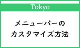 Blogger Labo:【Tokyo】メニューバーのカスタマイズ