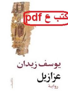 تحميل رواية عزازيل pdf يوسف زيدان
