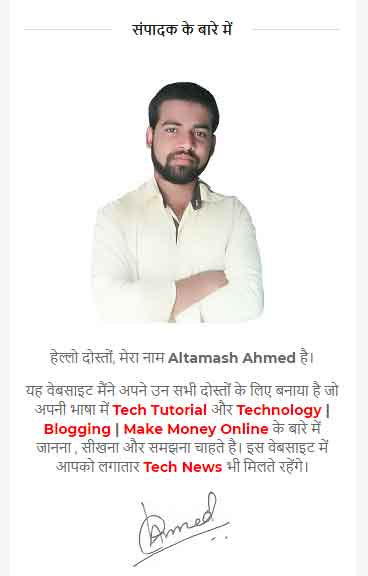 संपादक के बारे में | Altamash Ahmed Owner / Admin of THG [Tech Hindi Gyan]