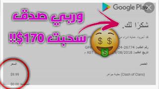 ربح بطاقات جوجل بلاي المتميز العربي اندرويد