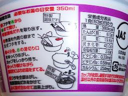 【サンヨー食品】サッポロ一番 汁なし 油そば 海老味