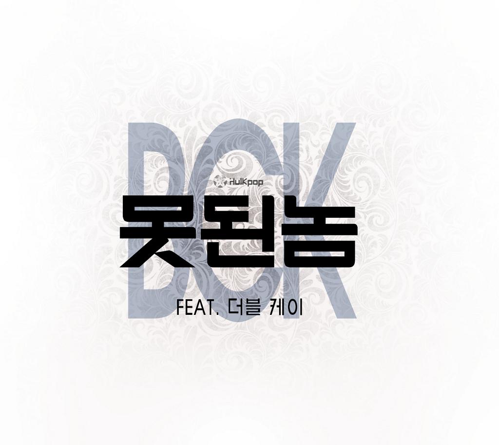 [Single] Baek Chung Kang – 못된놈