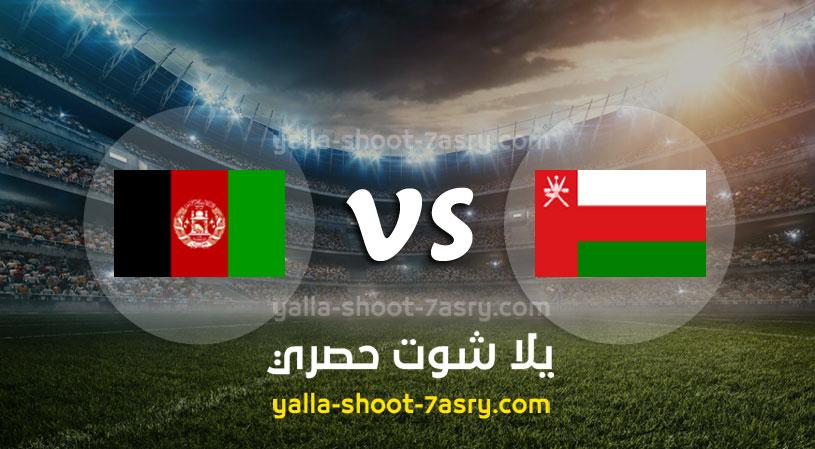 مباراة عمان وأفغانستان