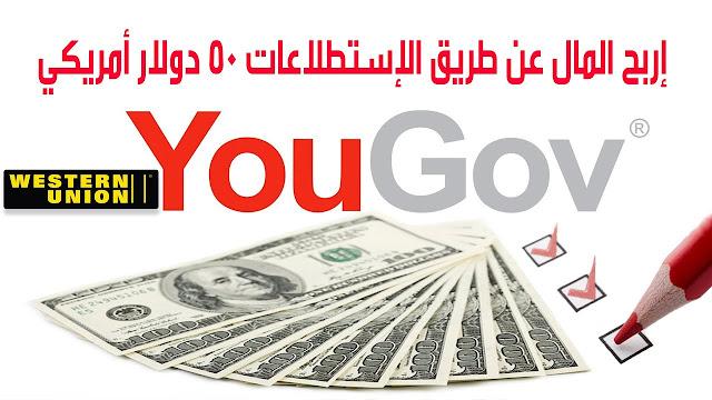 """اربح 50 دولار عن طريق موقع الاستطلاعات YouGov """" الربح من الانترنت"""