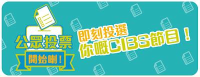 請支持並投票給扶學科技協進會參選香港電台社區參與廣播服務計劃 2019-2020 CIBS