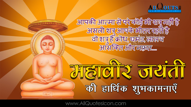 Mahaveer-jayanthi-wishes-and-images-greetings-wishes-happy-Mahaveer-jayanthi-quotes-hindi-shayari-inspiration-quotes
