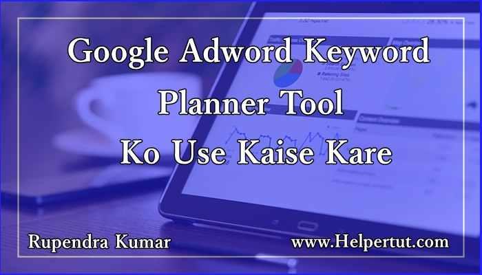 use google adword keyword planner tool for seo