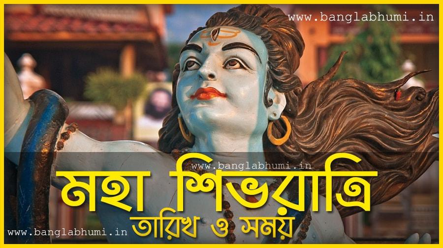 2018 Maha Shivaratri Puja Date & Time in India, 2018 Bengali Calendar
