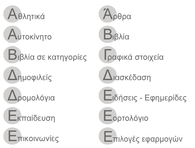 http://www.greekapps.info/2014/02/categories.html