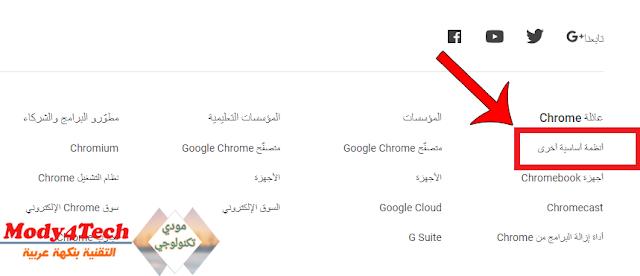 تنزيل جوجل كروم بدون انترنت برابط مباشر بأحدث إصدار