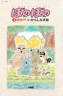 ぼのぼの 第01-02巻 [Bonobono vol 01-02] rar free download updated daily
