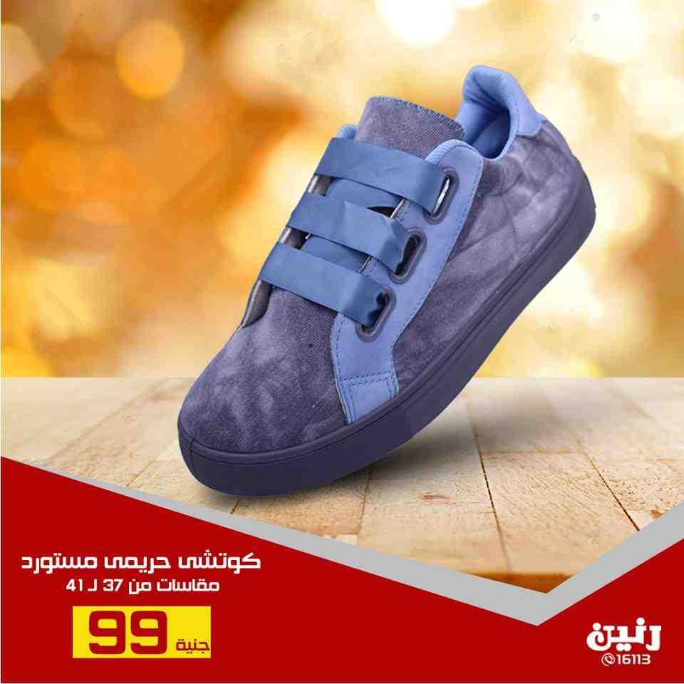 عروض رنين الاثنين والثلاثاء 20 و 21 اغسطس 2018 شنط المدارس والاحذية جميع الفروع