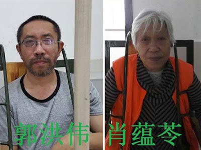 郭宏英:为遭羁押的80岁母亲肖蕴苓保外就医的奔波记录