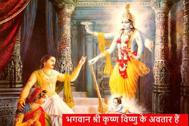 भगवान श्रीकृष्ण के जन्म की पौराणिक कथा - Krishna Janam Katha