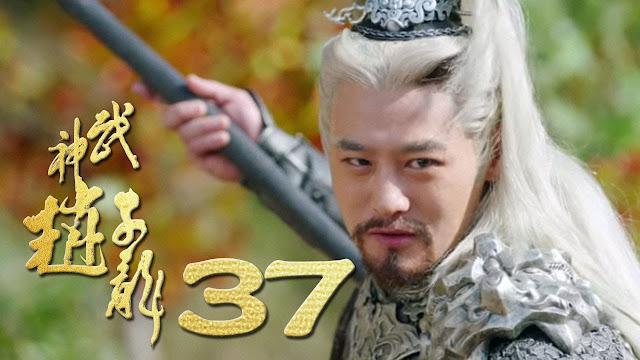 จูล่งเทพสงคราม 《武神赵子龙》 ตอนที่ 37