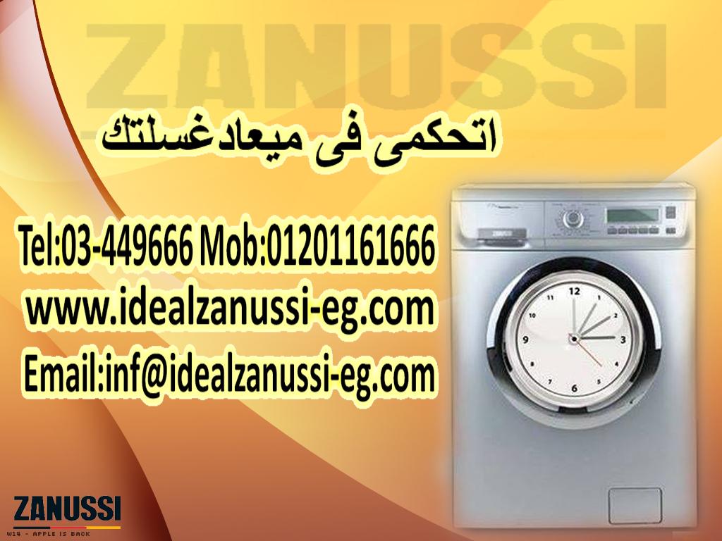 رقم خدمة عملاء زانوسى المختصر
