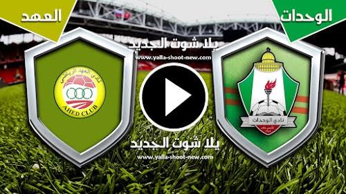 العهد يفوز على الوحدات في مباراة ذهاب نصف نهائي كأس الإتحاد الآسيوي