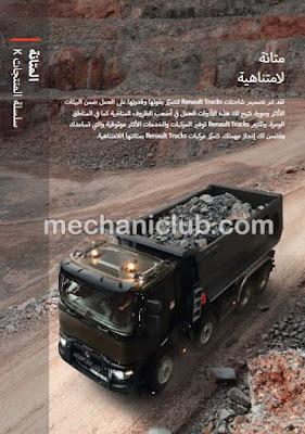 تحميل كتيب المواصفات الفنية في شاحنات الحمولة الثقيلة Renault Trucks