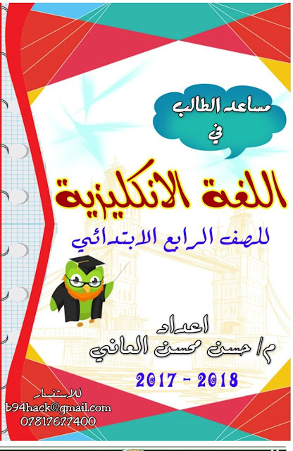 ملزمة الأنكليزي للصف الرابع الأبتدائي للأستاذ حسن محسن العاني 2018