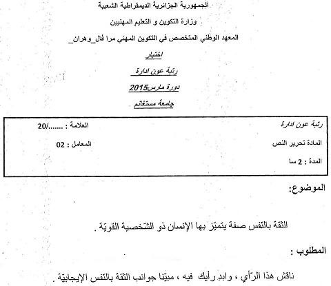 موضوع اسئلة تحرير نص لمسابقة عون ادارة مستغانم 2015