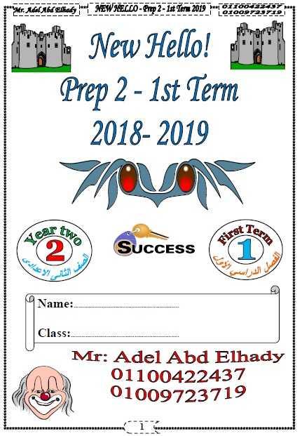 مذكرة تدريبات لغة انجليزية للصف الثاني الاعدادى ترم أول 2019 – مستر عادل عبد الهادى