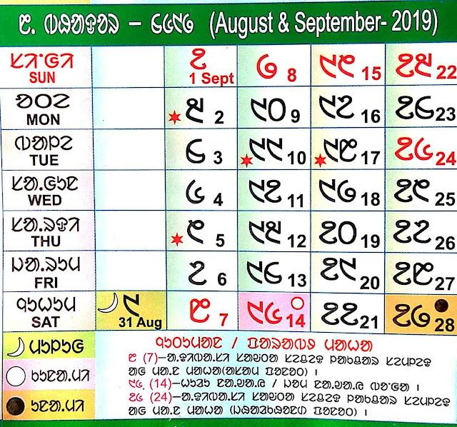Santali Calendar 2019 Bhador Bonga