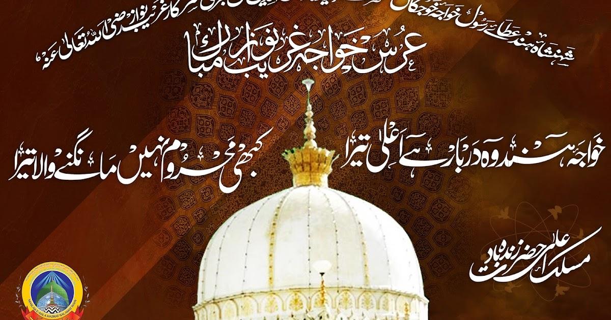 Khwaja Garib Nawaz Wallpaper Hd 2013 Islamic Vectors Khwaja Garib Nawaz Hd Wallpaper