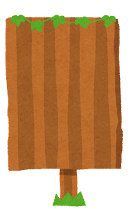 縦長の木の看板のイラスト5