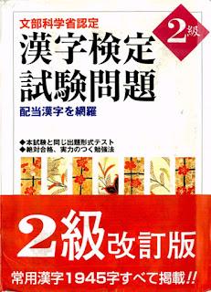 6 文部科学省認定 漢字検定試験問題 2級 [Mombu Kagaku Sho Nintei Kanji Kentei Shiken Mondai 2 Kyu]
