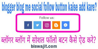 Bloggar blog me social follow button kaise add kare