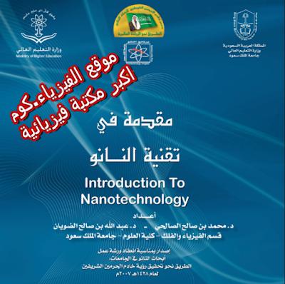 تحميل كتاب مقدمة في تقنية النانوPDF
