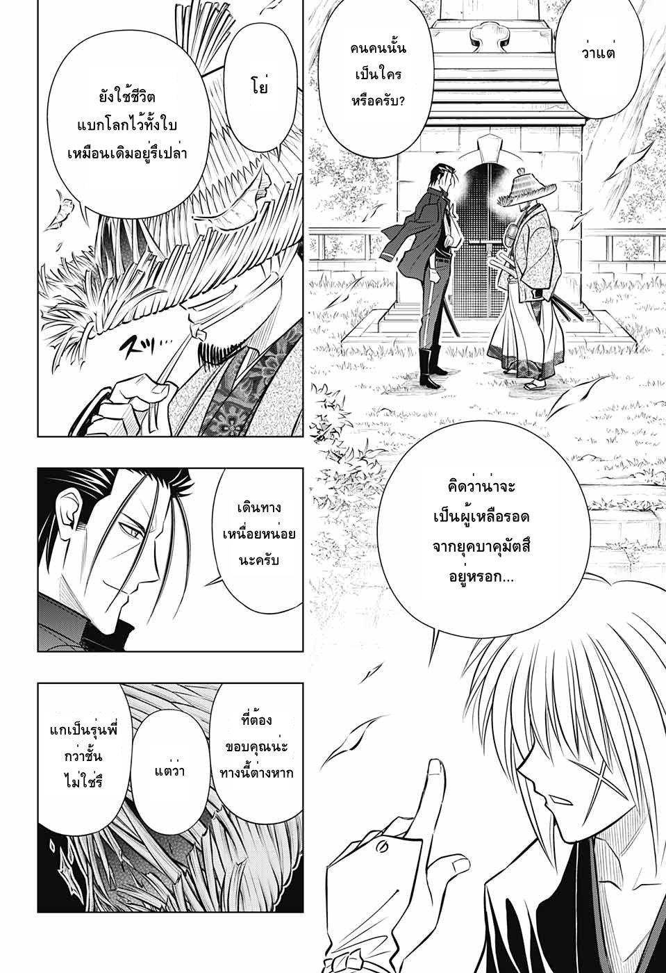 อ่านการ์ตูน Rurouni Kenshin: Hokkaido Arc ตอนที่ 14 หน้าที่ 18