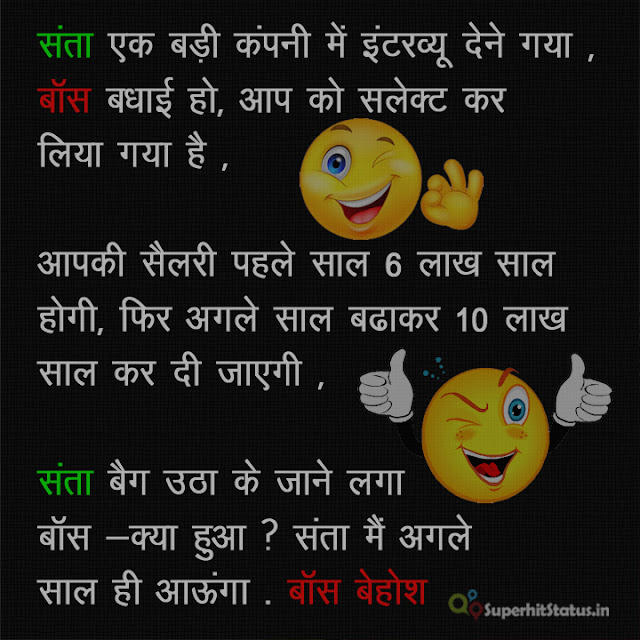 Hindi Jokes SMS Image On Santa Interview