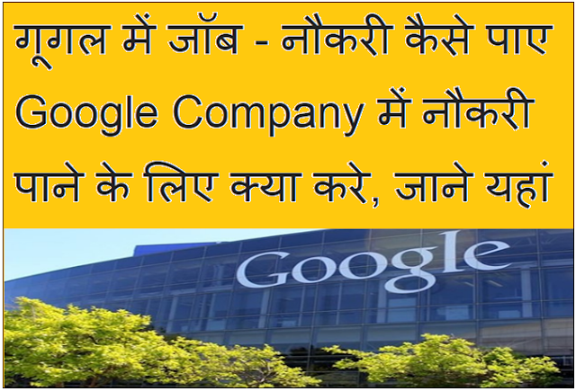 गूगल में जॉब-नौकरी कैसे पाए