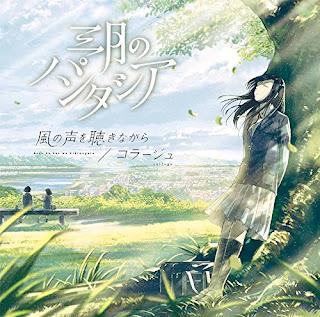 discography-Sangatsu-no-Phantasia-2018-single-Kaze-no-Koe-wo-Kikinagara