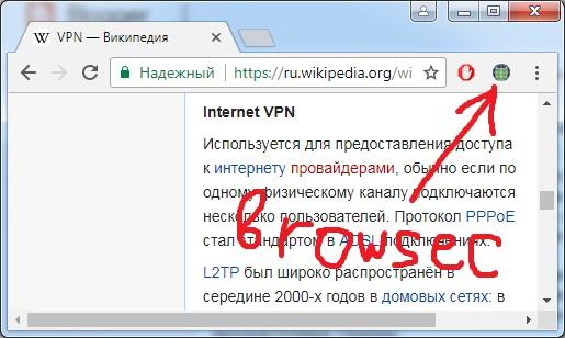 как включить ВПН в браузере