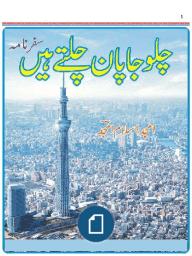 Chalo Japan Chalte Hain Urdu Safarnama By Amjad Islam Amjad PDF Free Download