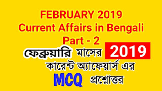 current affairs - February-2019 mcq in bengali part-2