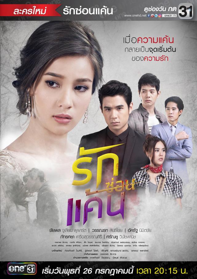 Yêu Dại Khờ - Ruk Sorn Kaen (2017)