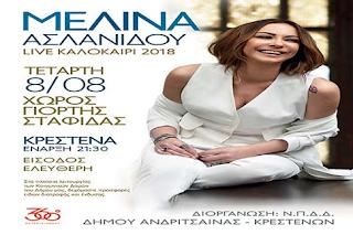 Η Μελίνα Ασλανίδου στην Κρέστενα, σήμερα Τετάρτη 8 Αυγούστου