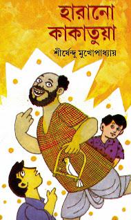 Harano Kakatua by shirshendu Mukhopadhyay