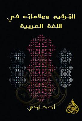 الترقيم وعلاماته في اللغة العربية - أحمد زكي (مؤسسة هنداوى), pdf